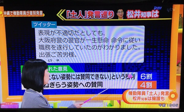 大阪松井府知事が警察官を弁護
