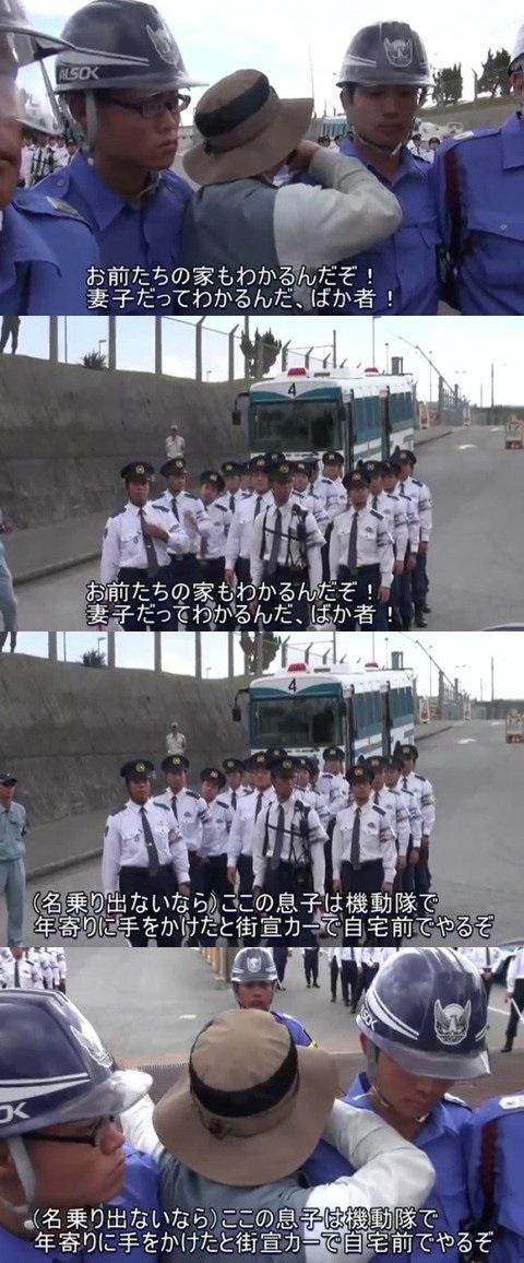 沖縄県警を恫喝する反日パヨク達