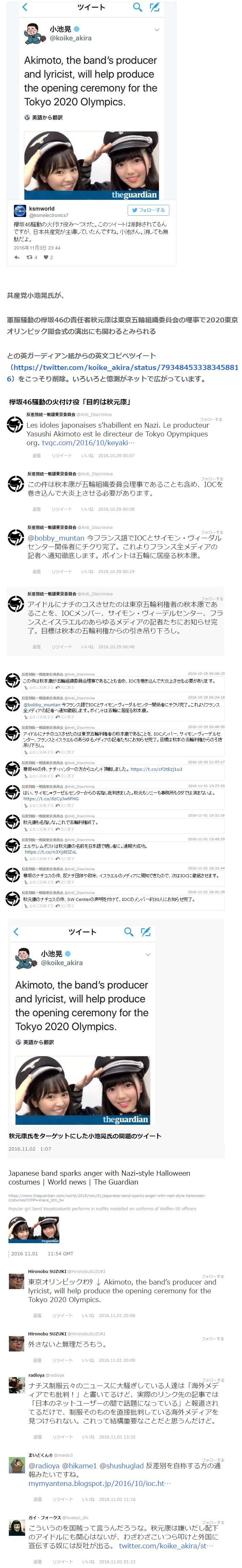 欅坂46騒動に日本共産党、小池晃1