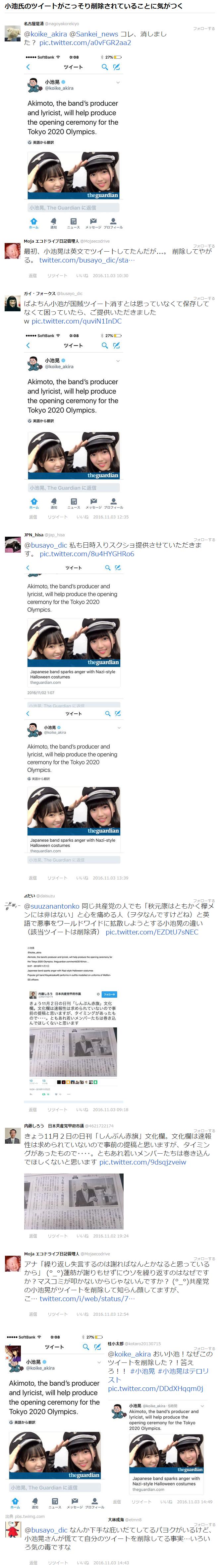 欅坂46騒動に日本共産党、小池晃2