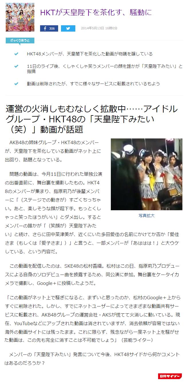 HKT48が天皇を茶化す動画が炎上