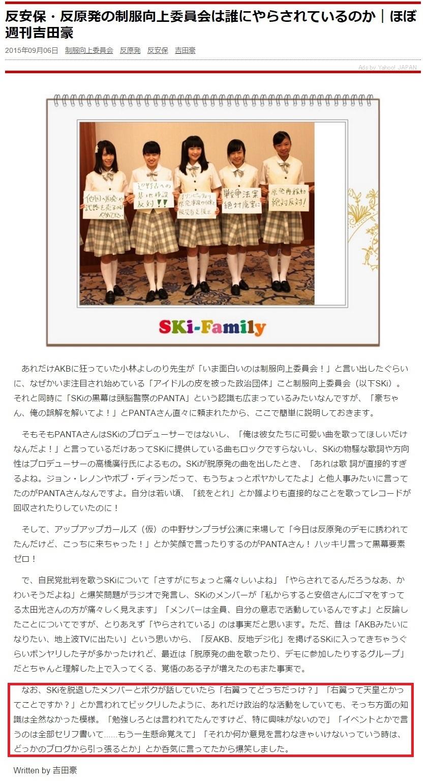 日本征服委員会の真実2_2