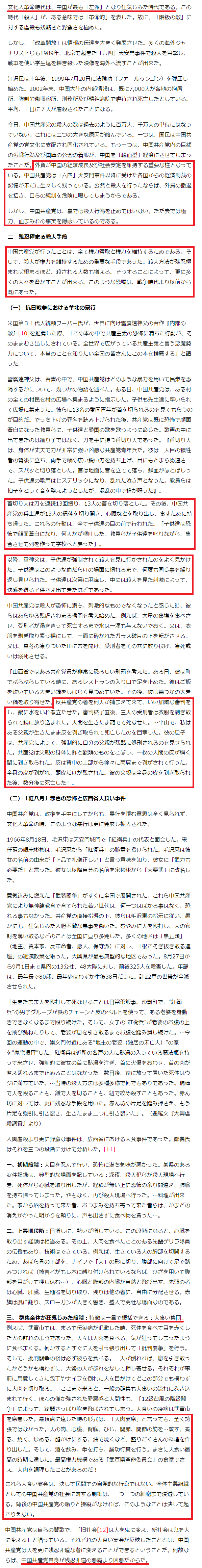 シナ共産党の殺人の歴史3