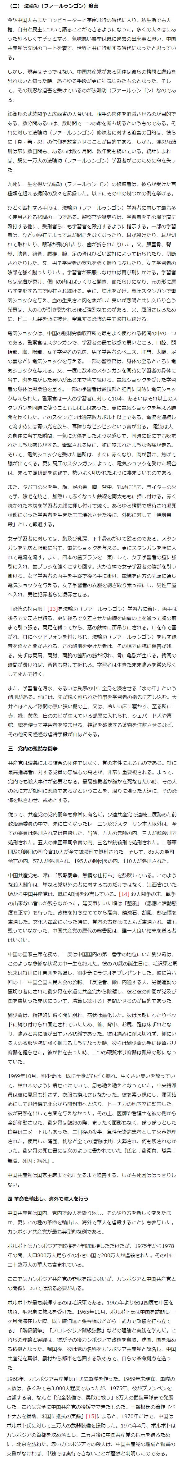 シナ共産党の殺人の歴史4