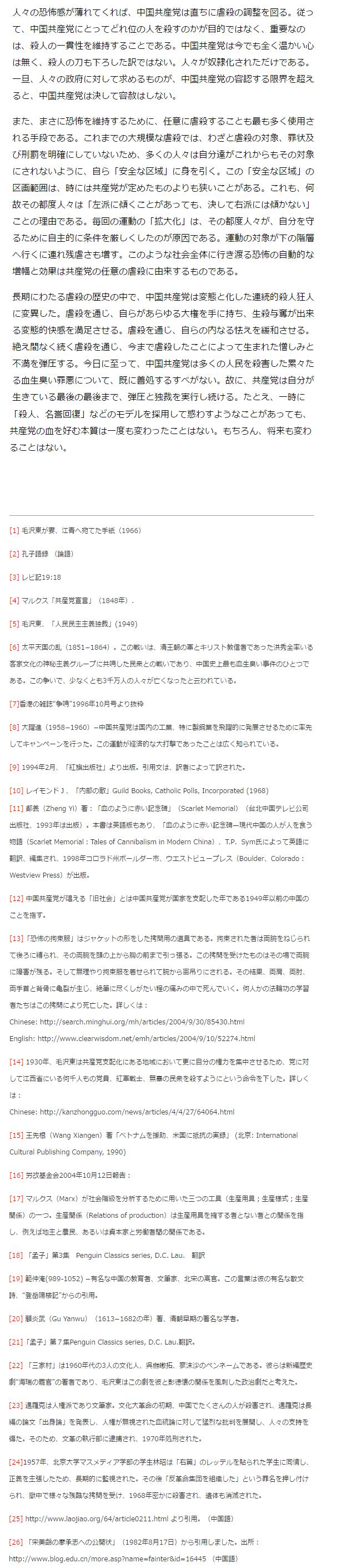 シナ共産党の殺人の歴史6