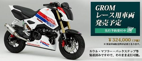 03_GROM_race.jpg
