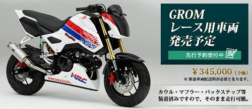 03_grom_race1 16-5