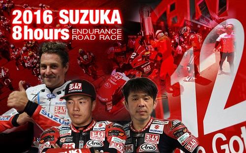 2016_suzuka8h-team 16-6