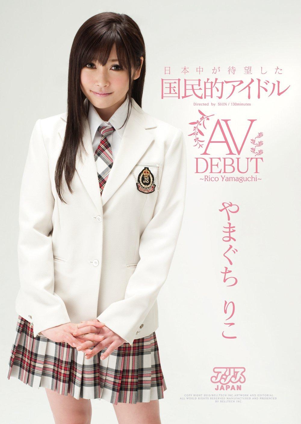 やまぐちりこのAV「日本中が待望した国民的アイドル やまぐちりこAV DEBUT」