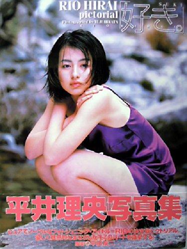 平井理央写真集「好き。」