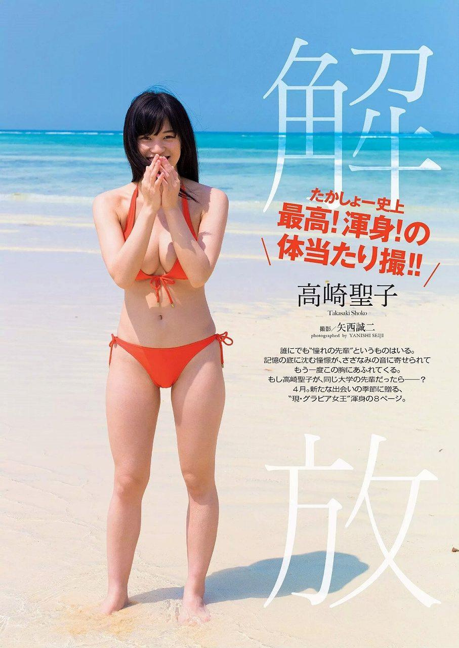 「週刊プレイボーイ 2015 No.16」高崎聖子の水着グラビア
