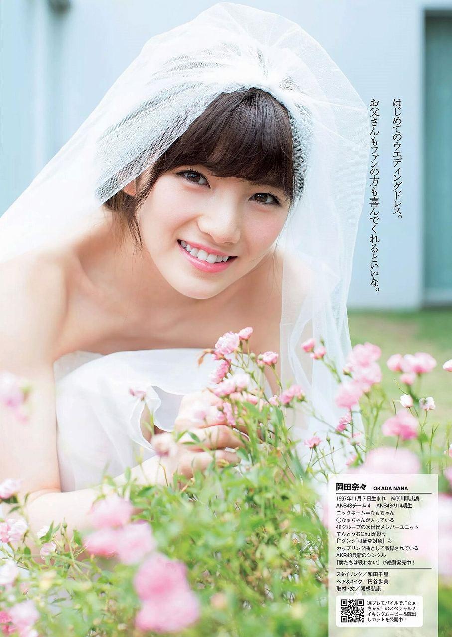 「週刊プレイボーイ 2015 No.26」岡田奈々のウエディングドレスグラビア