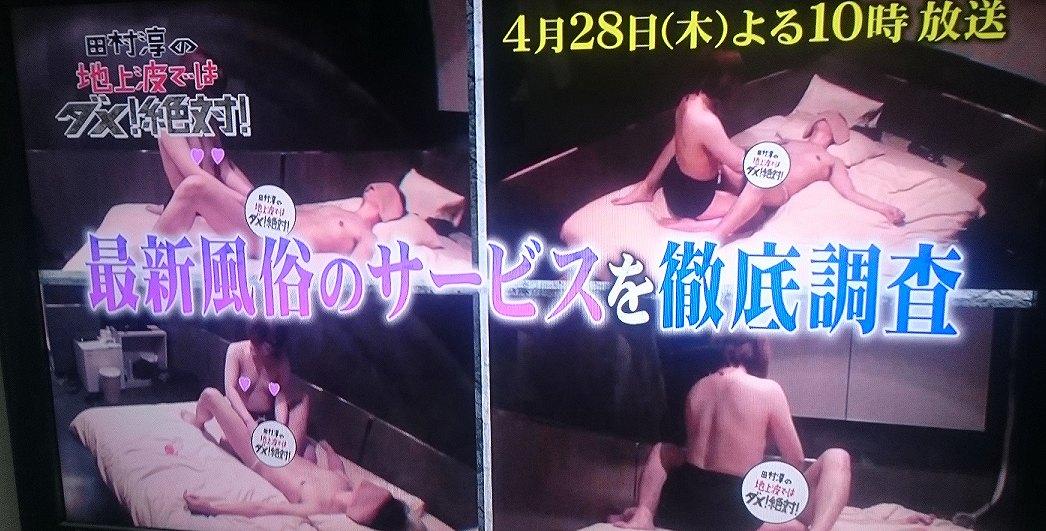 「田村淳の地上波ではダメ!絶対!」で最新風俗のサービスを調査する山田菜々