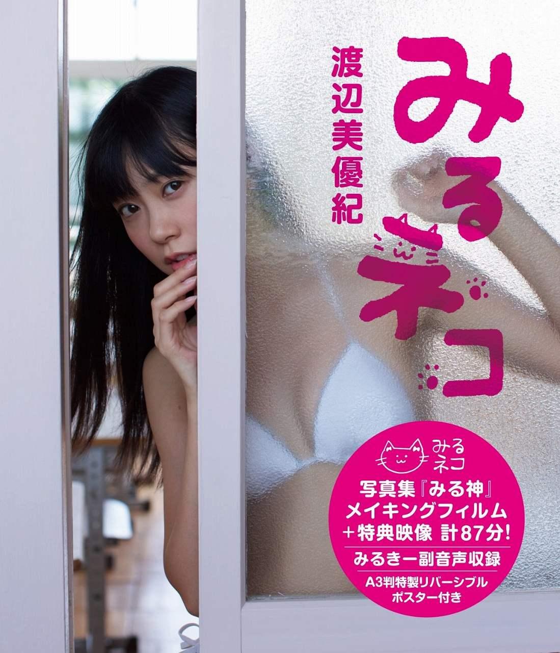 渡辺美優紀のDVD「みるネコ」