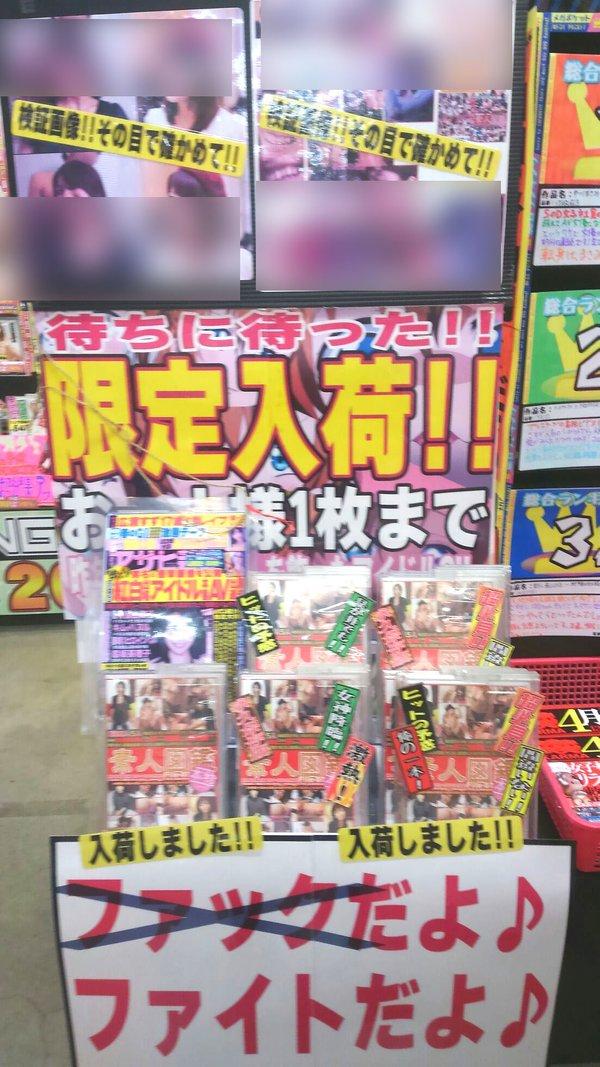 新田恵海の出演発覚で大量入荷されたAV「素人図鑑 07」