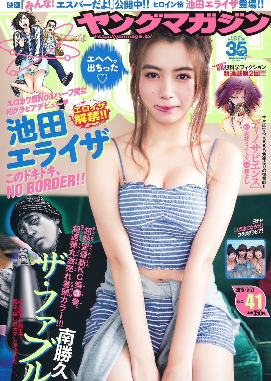 「ヤングマガジン 2015 No.41」表紙の池田エライザ