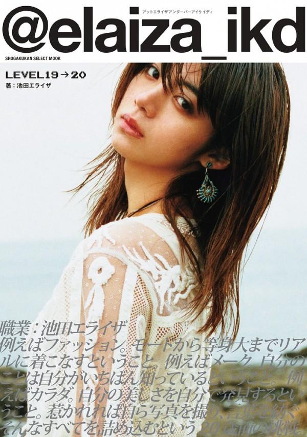 池田エライザの本「@elaiza_ikd LEVEL19→20 (小学館セレクトムック)」