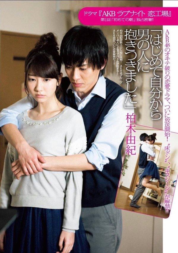 テレビ朝日のドラマ「AKBラブナイト 恋工場」で男に後ろから抱きつかれている柏木由紀