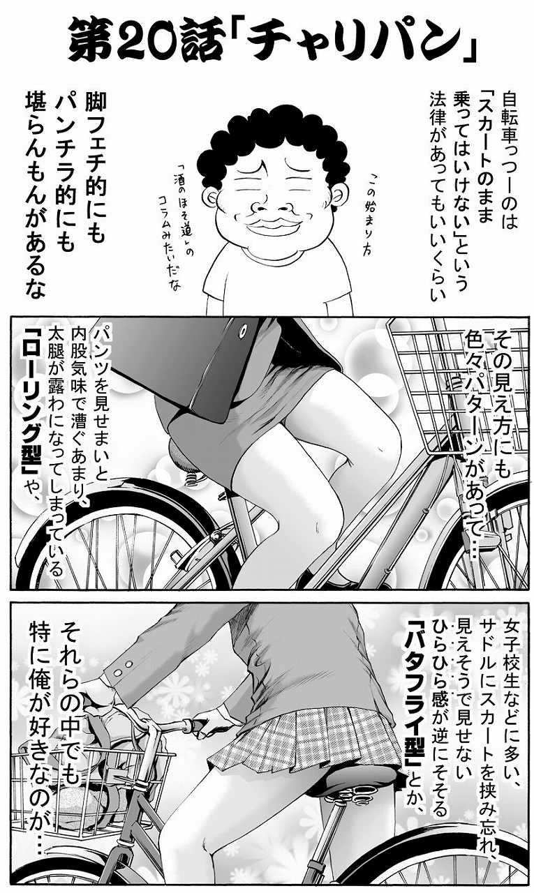 ミニスカートで自転車に乗ってパンチラしてる女の漫画「チャリパン」