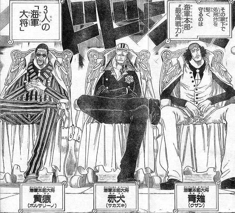 漫画「ワンピース」の海賊王(黄猿、赤犬、青雉)