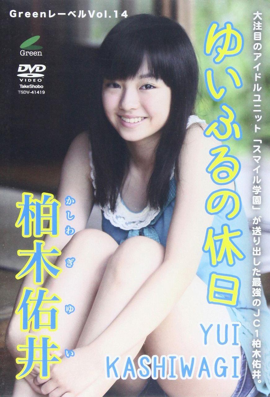 欅坂46・今泉佑唯がジュニアアイドル時代に柏木佑井の名で出したDVD「ゆいふるの休日」パッケージ写真