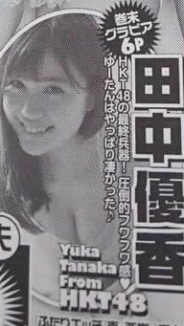 「ヤングアニマル 2016年 5/13 号」予告、HKT48・田中優香の初水着