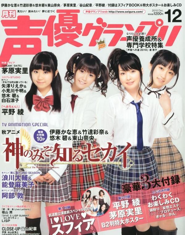 雑誌「月刊 声優グランプリ」表紙の伊藤かな恵、竹達彩奈、悠木碧、東山奈央