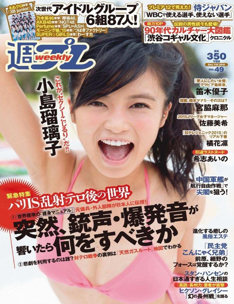 「週刊プレイボーイ 2015 No.49」表紙の小島瑠璃子