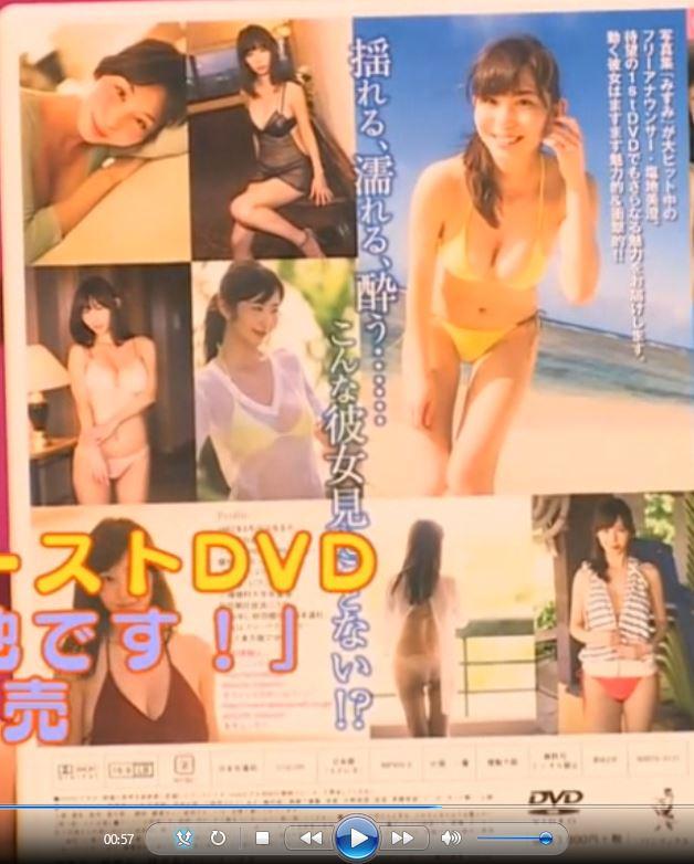 塩地美澄の初DVD「はいっ、塩地です!」パッケージ写真