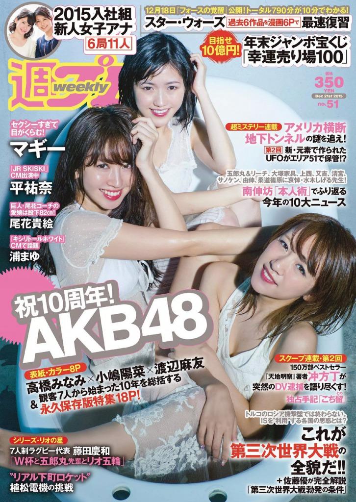 「週刊プレイボーイ 2015 No.51」表紙の小嶋陽菜、渡辺麻友、高橋みなみ