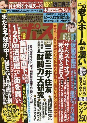 「週刊ポスト 2016年 5/13 号」表紙、村主章枝の袋とじヌード