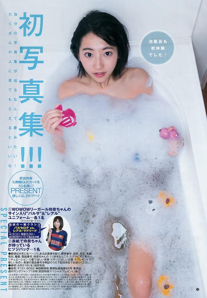 「ヤングジャンプ 2016 No.18」武田玲奈の泡風呂グラビア