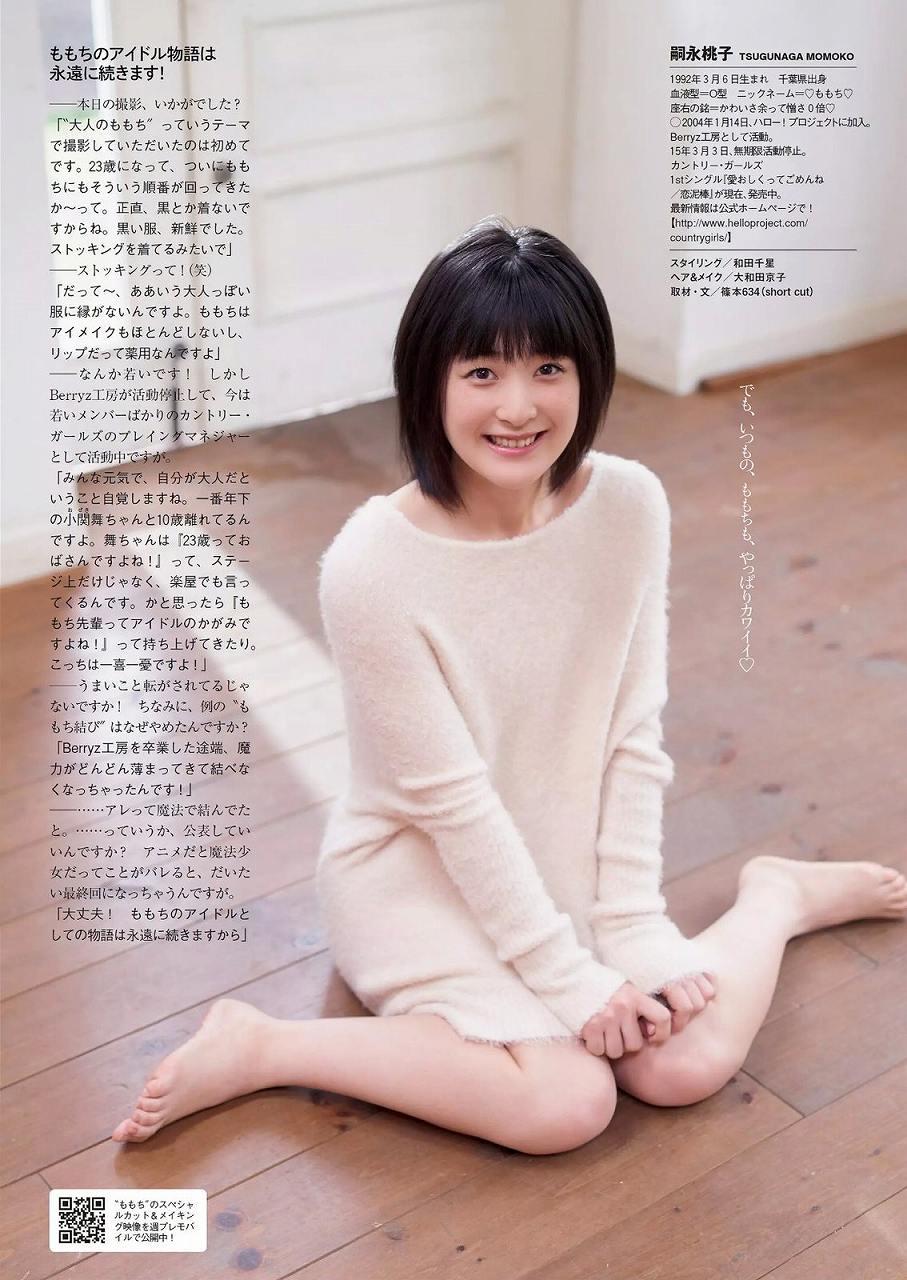 「週刊プレイボーイ 2015 No.23」嗣永桃子のグラビア