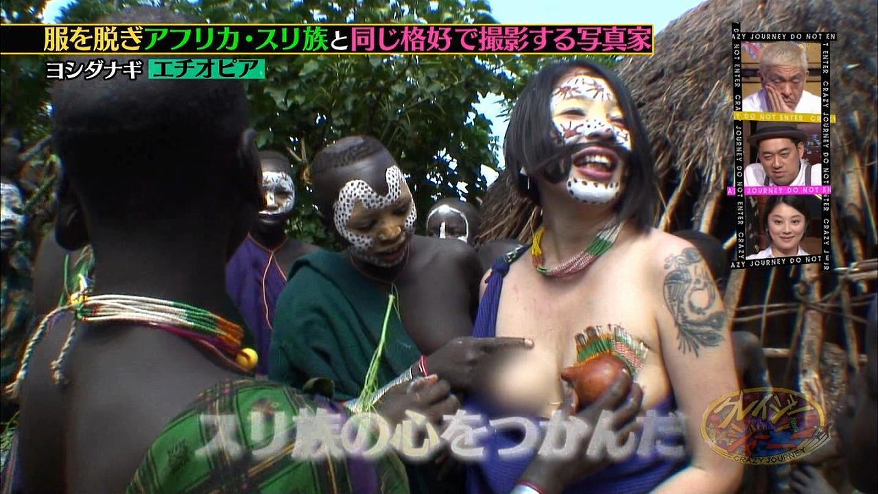 「クレイジージャーニー」でアフリカ少数民族にノーブラおっぱいを触られる写真家・ヨシダナギ(吉田凪)