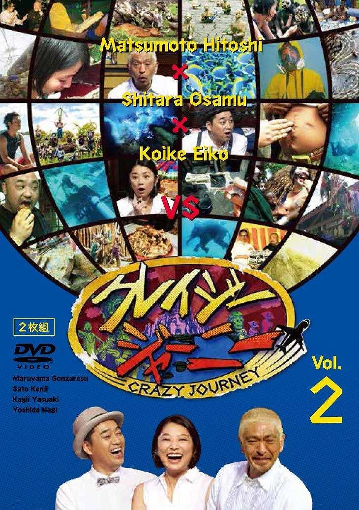 DVD「クレイジージャーニー vol.2」(早期購入特典あり)