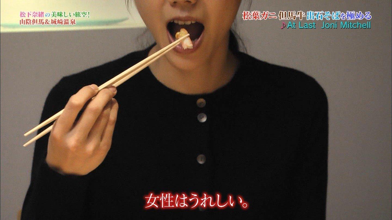 「松下奈緒の美味しい旅空!山陰但馬&城崎温泉」でカニを食べる松下奈緒のフェラ顔
