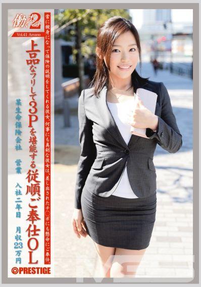 天野みほのAV「働くオンナ2 Vol.41」パッケージ写真