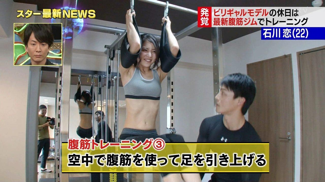 日テレ「ダウンタウンDX」、ピチピチのスポーツウェアで腹筋を披露してる石川恋