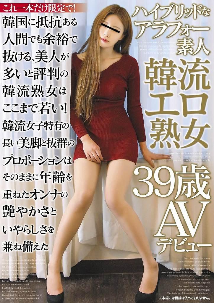 韓国人熟女のAV「アラフォー素人韓流エロ熟女39歳 AVデビュー」