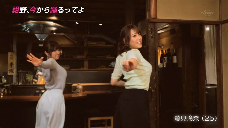 テレ東「紺野、今から踊るってよ」で踊る紺野あさ美と鷲見玲奈の着衣巨乳