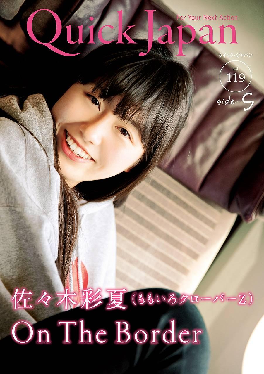 佐々木彩夏の本「クイック・ジャパン 119 side-S」