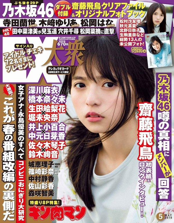 雑誌「EX (イーエックス) 大衆 2016年5月号」表紙の齋藤飛鳥