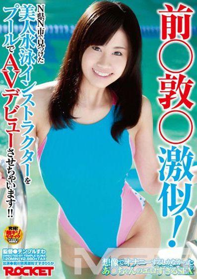 AV「前○敦○激似!N県N市で見つけた美人水泳インストラクターをプールでAVデビューさせちゃいます!!」パッケージ写真