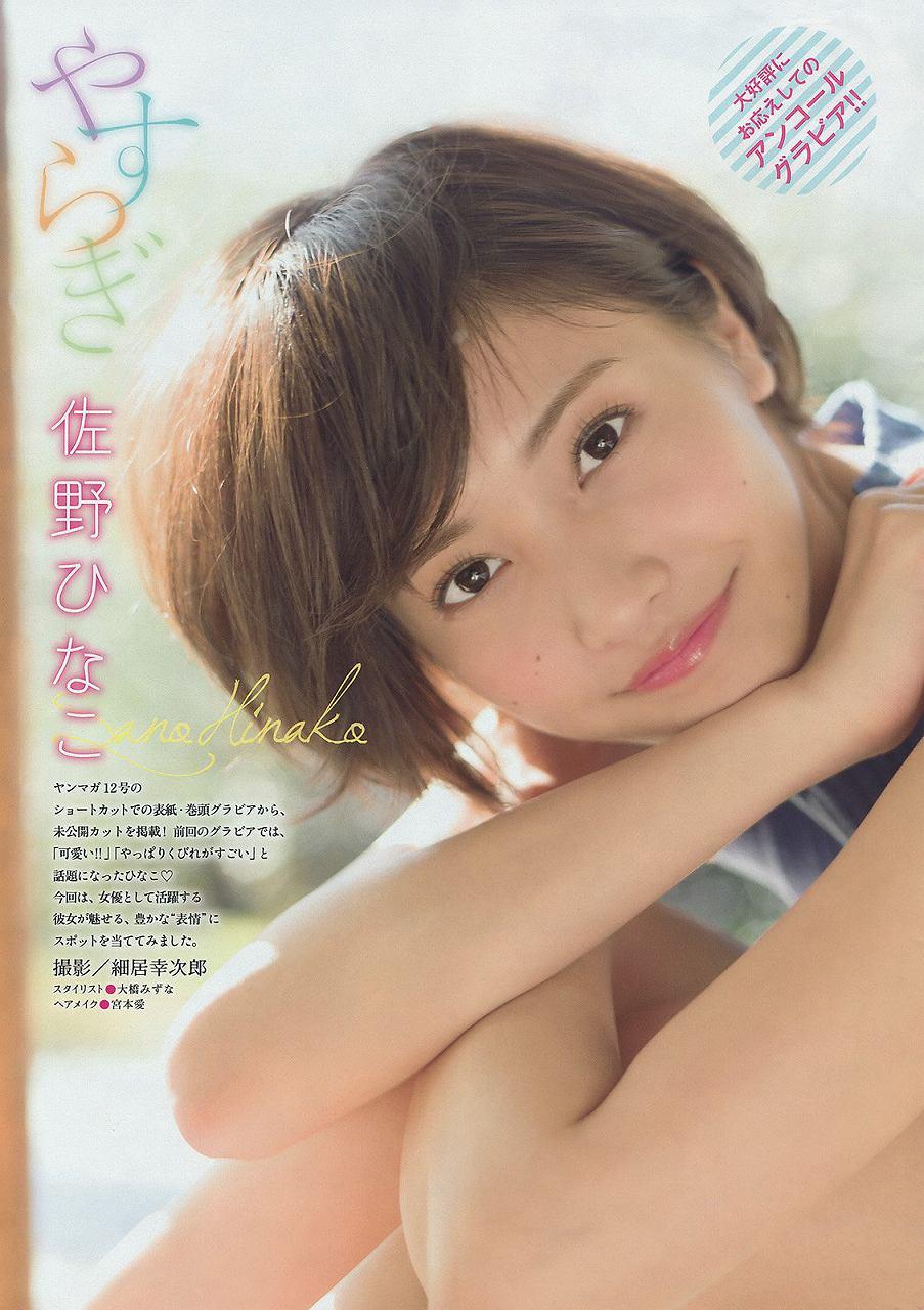 「ヤングマガジン 2016 No.17」佐野ひなこのグラビア