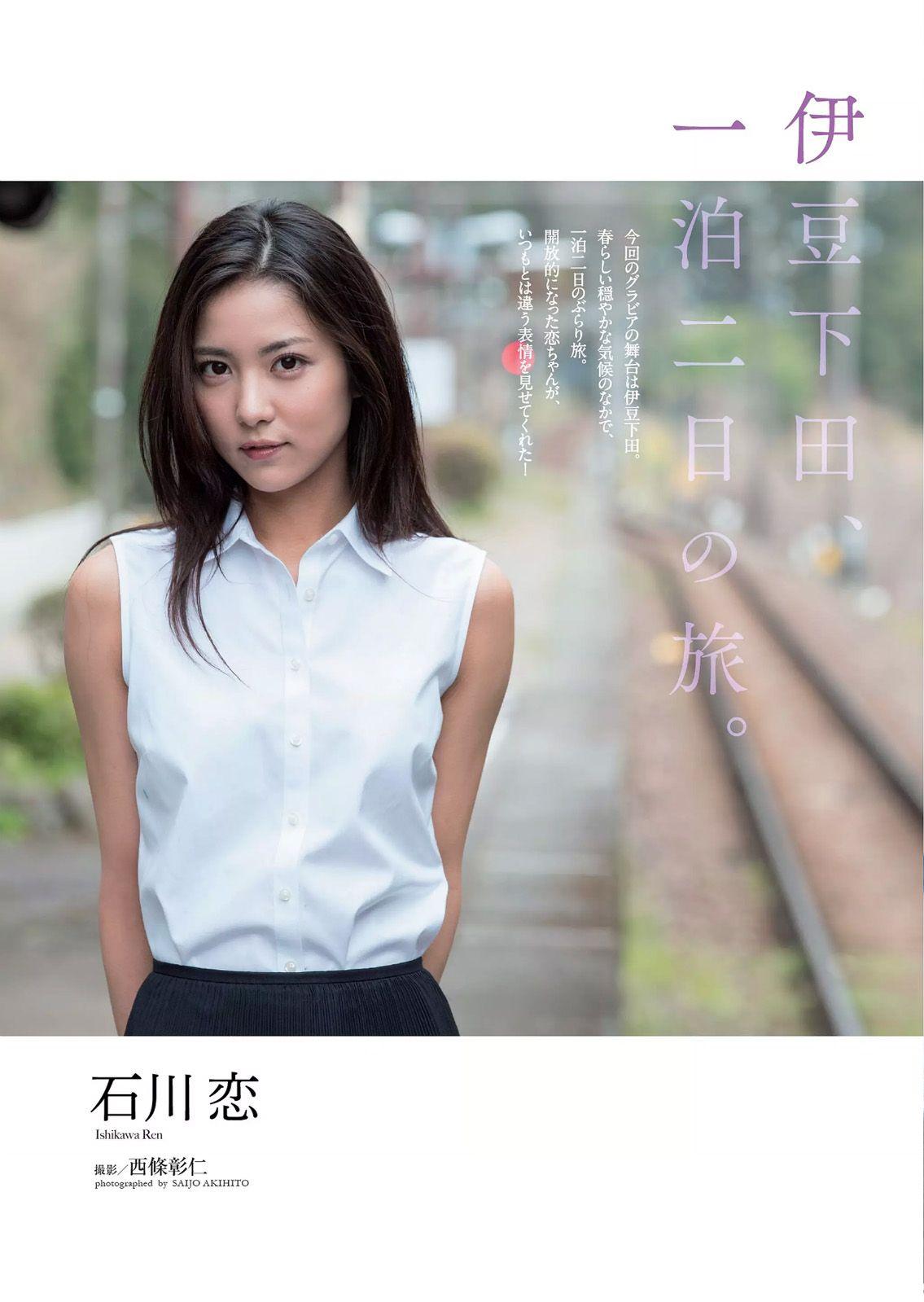 石川恋の着衣グラビア