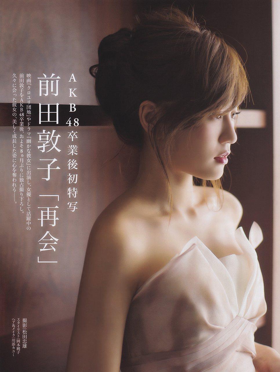 前田敦子のグラビア
