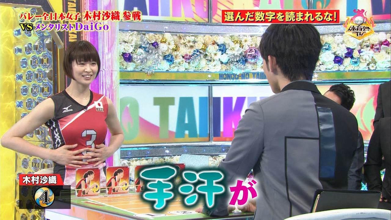 「炎の体育会TV」に出演した木村沙織の着衣巨乳