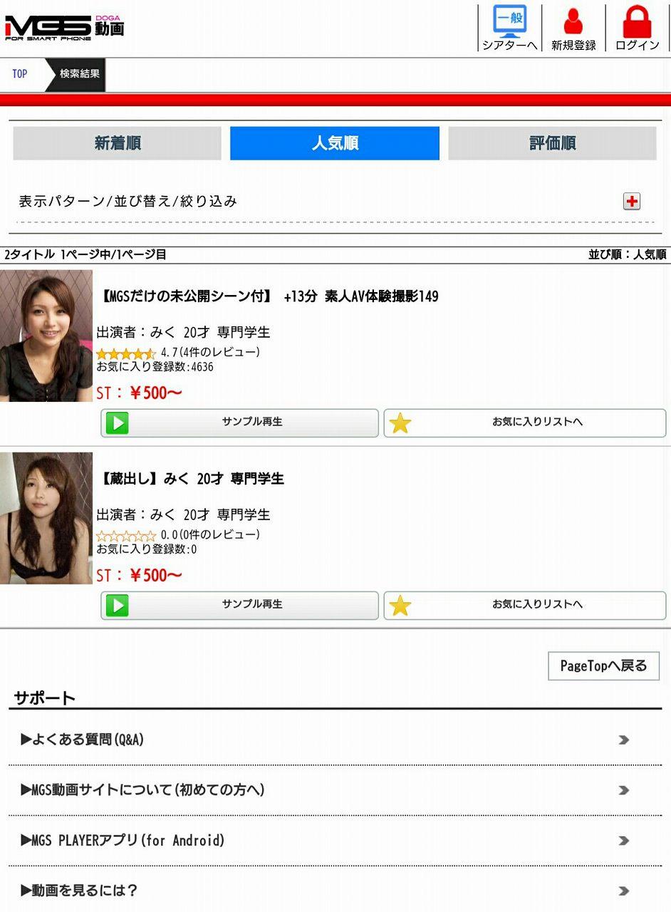 新田恵海が出演しているAV「【蔵出し】みく 20才 専門学生」