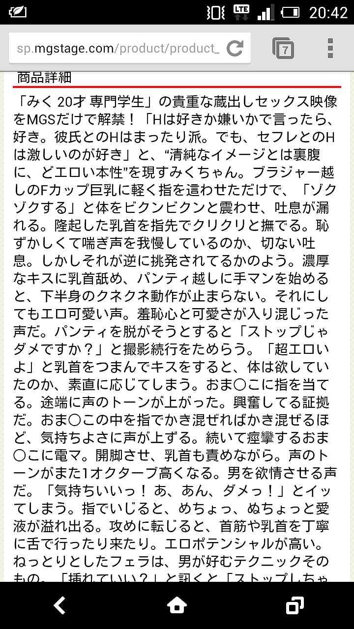 新田恵海が出演しているAV「【蔵出し】みく 20才 専門学生」説明文