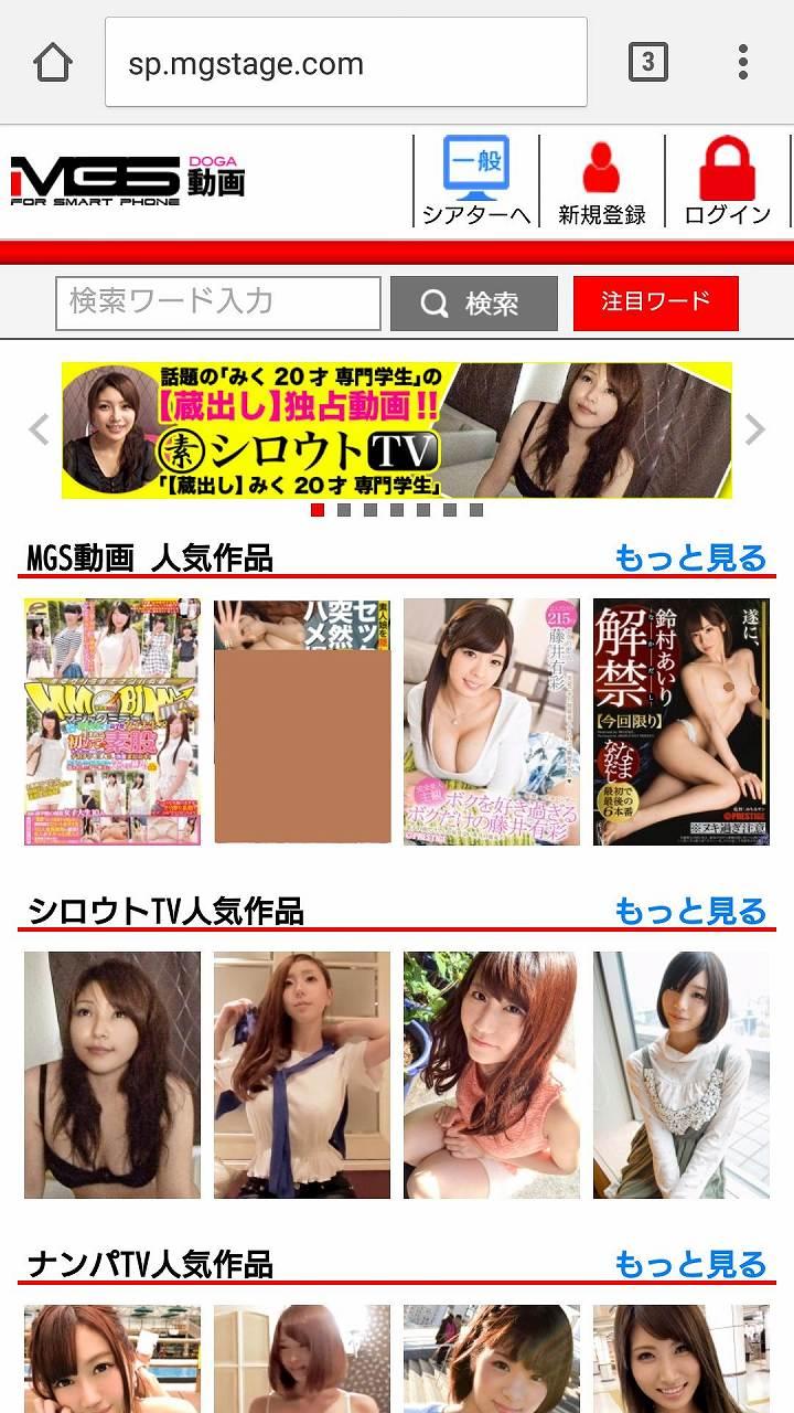 新田恵海が出演しているAV「【蔵出し】みく 20才 専門学生」プレステージサイトのバナー